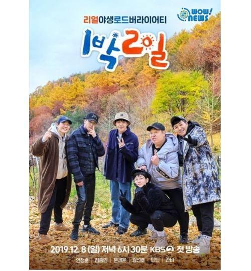 ▲兩天一夜4海報。(圖/來源自KBS)