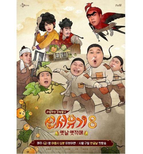 ▲新西遊記8。(圖/來源自tvN)
