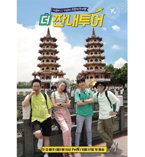窮遊豪華團2(圖/來源自tvN)